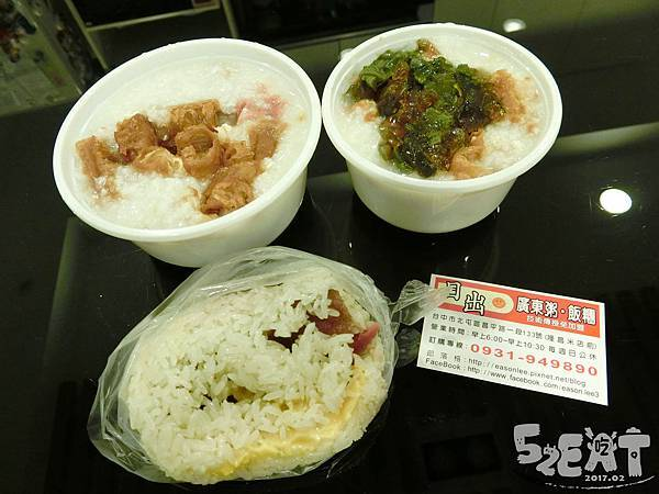 食記日出飯糰14.jpg