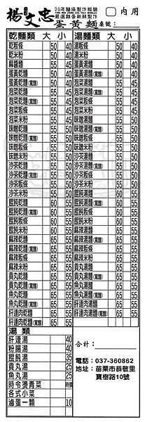食記楊文忠蛋黃麵1.jpg