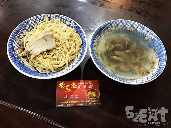食記楊文忠蛋黃麵13.jpg