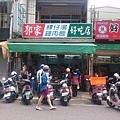 食記郭家雞肉飯2.JPG
