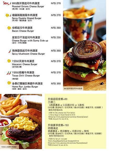 7分so 菜單11.jpg