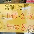 食記正宗火雞肉飯16.jpg
