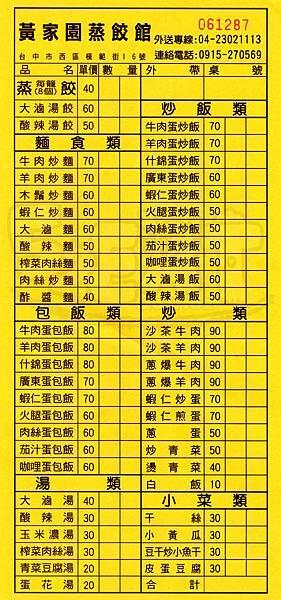 食記黃家園蒸餃1.jpg