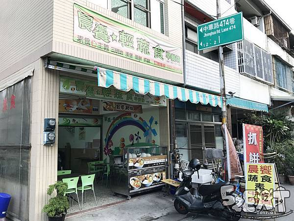 食記晨饗素食2.jpg