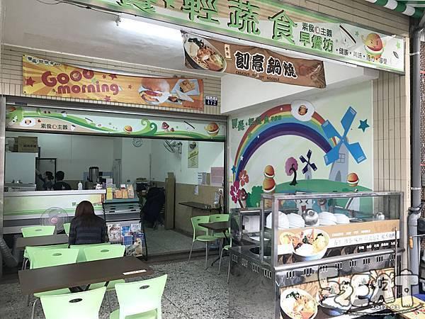 食記晨饗素食4.jpg