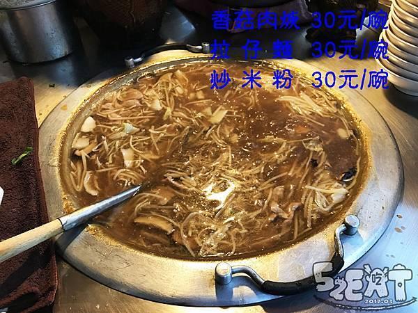 食記ㄎㄚㄟ香菇肉羹1.jpg
