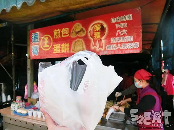 食記王煎包蛋餅6.jpg