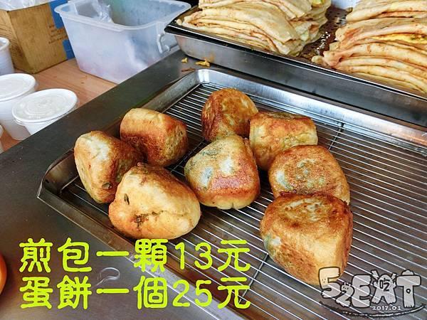 食記王煎包蛋餅1.jpg
