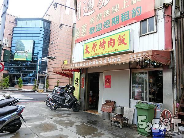 食記太原烤肉2.jpg