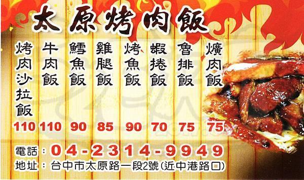 食記太原烤肉1.jpg