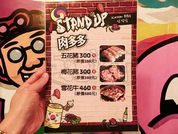 食記韓道立食1.jpg