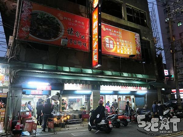 食記新明牛肉麵3.jpg