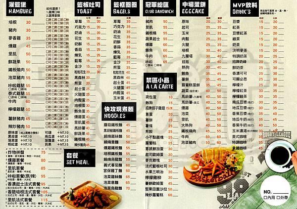 食記貝司堡1.jpg