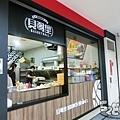 食記貝司堡4.jpg
