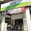 食記新井茶4.jpg