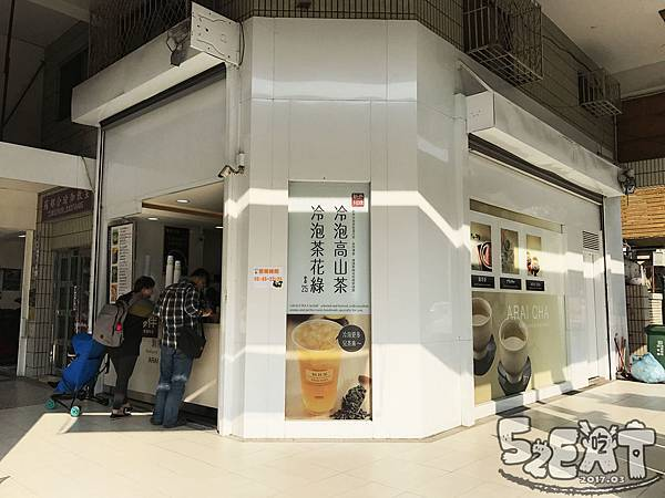 食記新井茶3.jpg