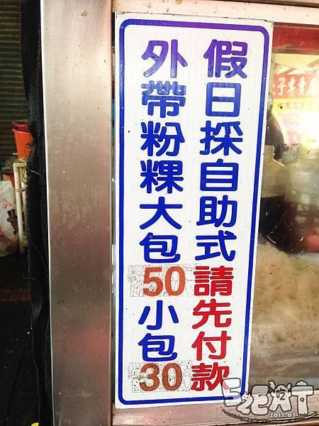 食記發記粉粿冰4.jpg