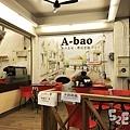食記A-bao6.jpg
