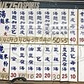 食記天公壇素食麵1.jpg