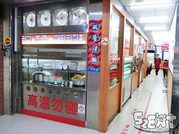 食記雙營涼麵3.jpg