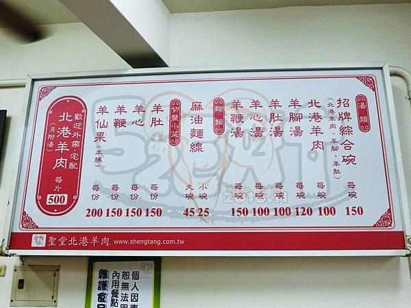 食記聖堂北港1.jpg