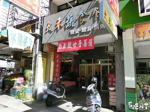 食記大禾素食3.jpg