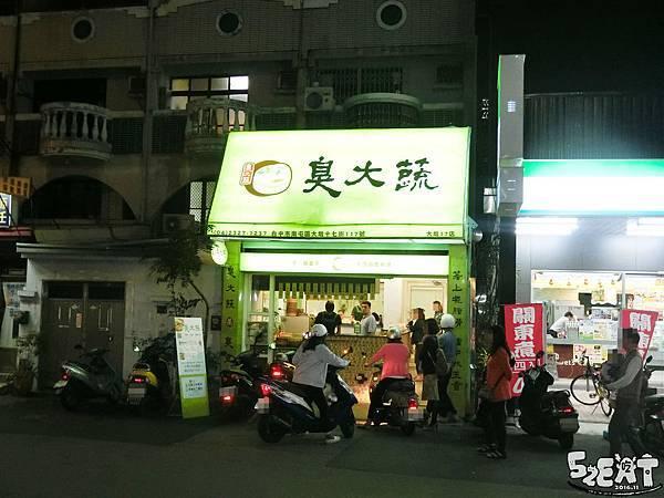 食記臭大蔬2.jpg