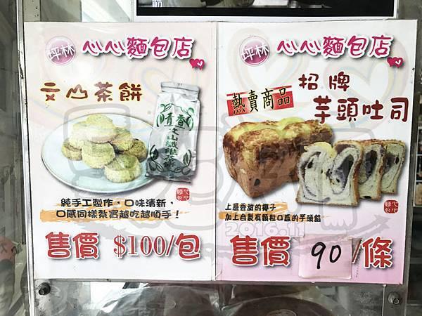 食記心心麵包1.jpg