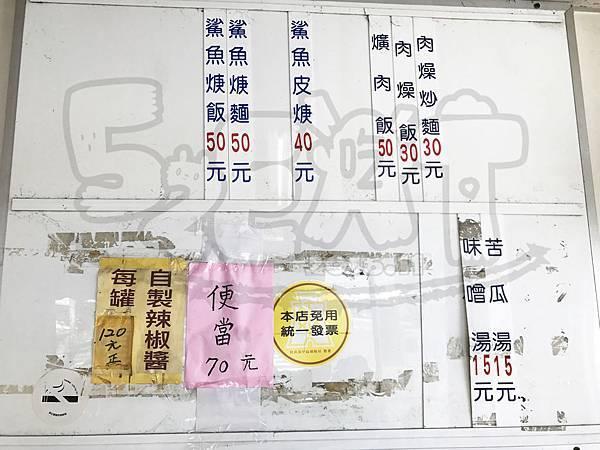 食記松哥爌肉飯鯊魚皮焿1.jpg