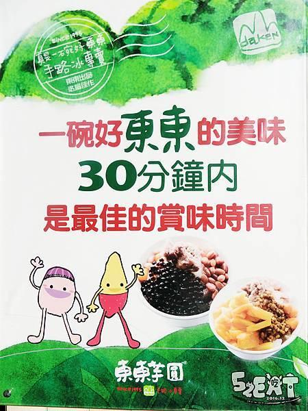 食記東東芋園5.JPG