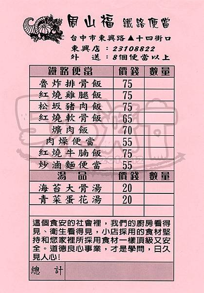 食記周三福1.jpg