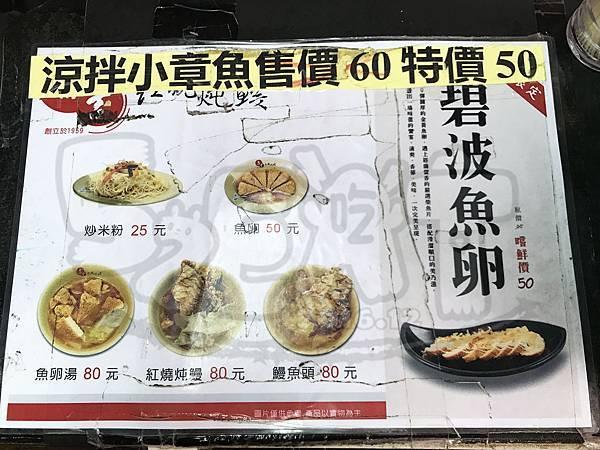 食記昌吉紅燒鰻1.jpg