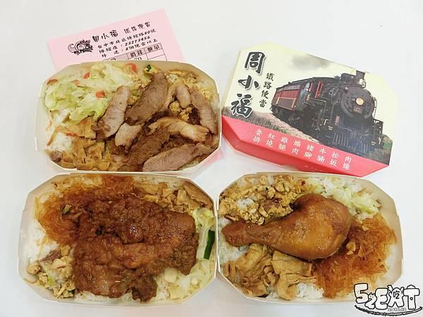 食記周小福7.jpg