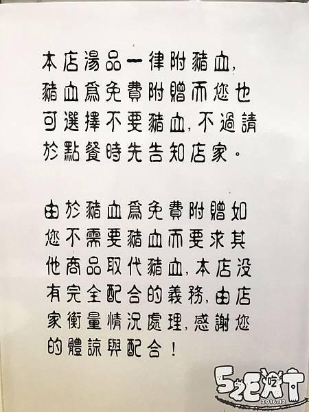 食記社皮豬血湯11.jpg