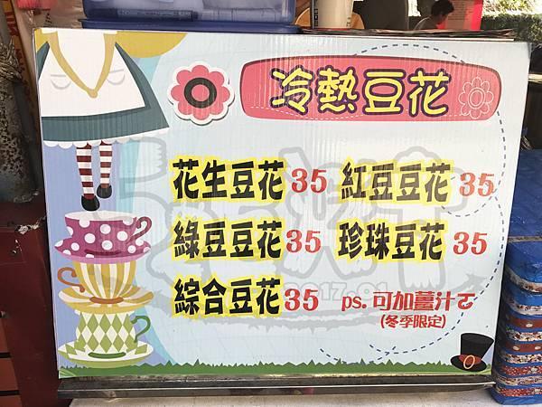 食記南京老戴臭豆腐6.jpg