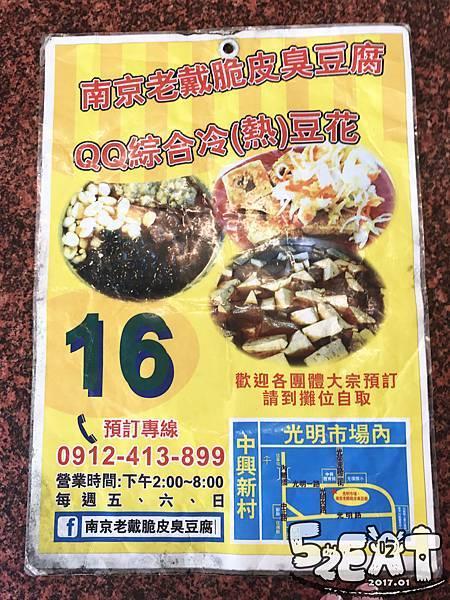 食記南京老戴臭豆腐8.jpg