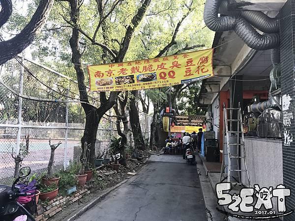 食記南京老戴臭豆腐2.jpg
