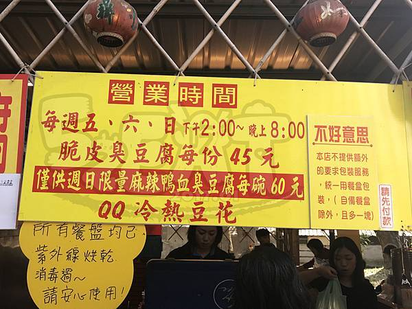 食記南京老戴臭豆腐1.jpg