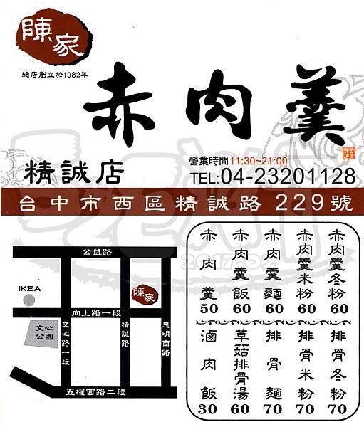 食記陳家肉羹1.jpg