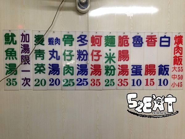 食記阿泉焢肉飯1.JPG