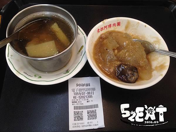 食記阿璋肉圓7.JPG