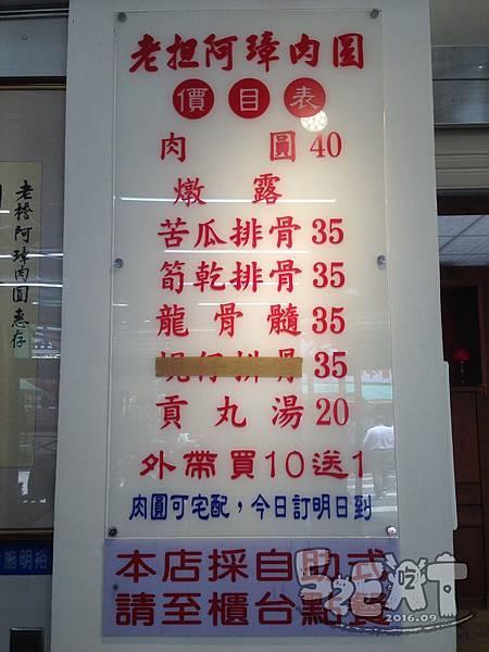 食記阿璋肉圓1.JPG