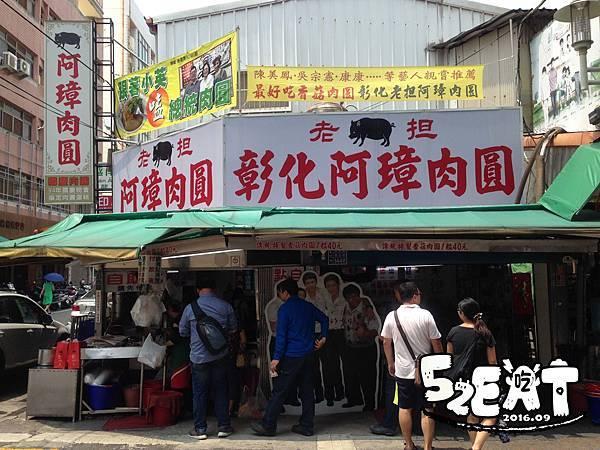 食記阿璋肉圓2.JPG