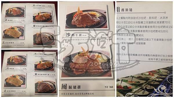20160629 食記潘朵拉之宴1.jpg