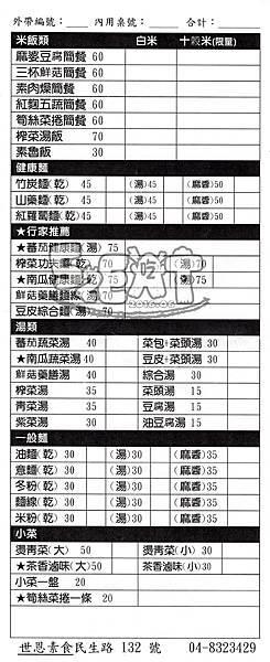 20160612食記世恩素食1.jpg
