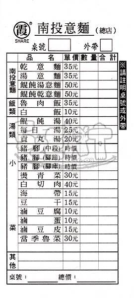20160805 食記霞南投意麵1.jpg