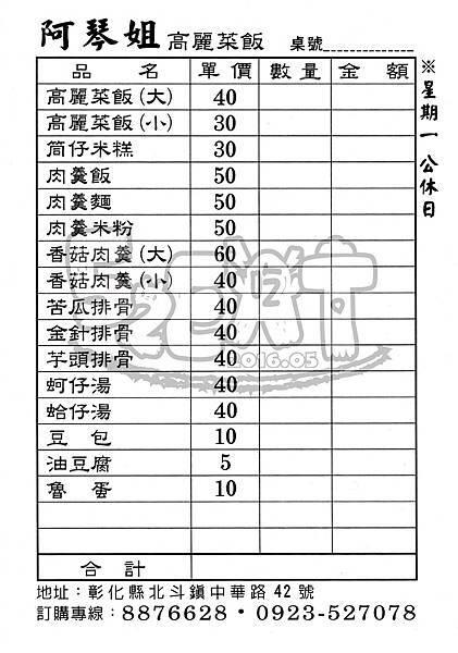 20150525食記阿琴姐高麗菜飯1.jpg