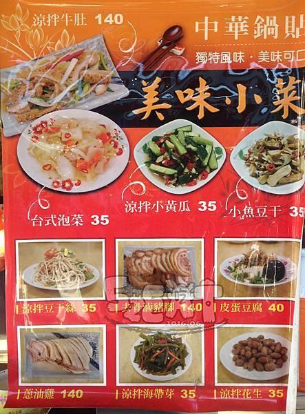 20160606食記中華鍋貼7.JPG