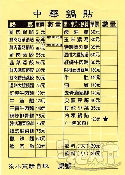 20160606食記中華鍋貼1.jpg