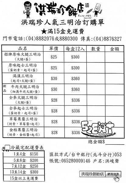 20160517食記洪瑞珍三明治1.jpg